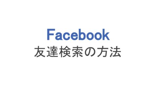 【フェイスブック】友達検索の方法!名前や出身校、絞り込み検索まで