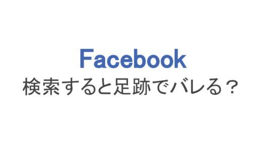 【フェイスブック】検索や閲覧でバレる?足跡で誰が見たかわかるのか