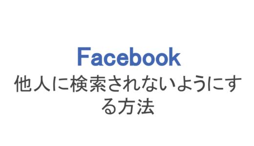【フェイスブック】他人が自分を検索できないようにする方法まとめ