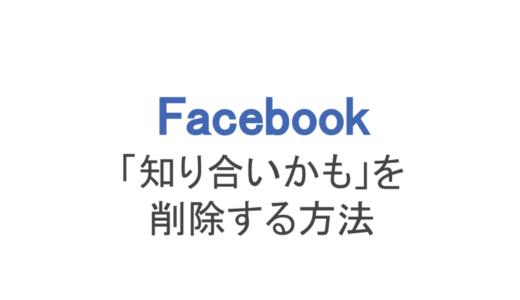 【フェイスブック】「知り合いかも」を通知オフ・削除・復活する方法