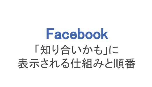 【フェイスブック】「知り合いかも」の仕組みと表示される順番を解説