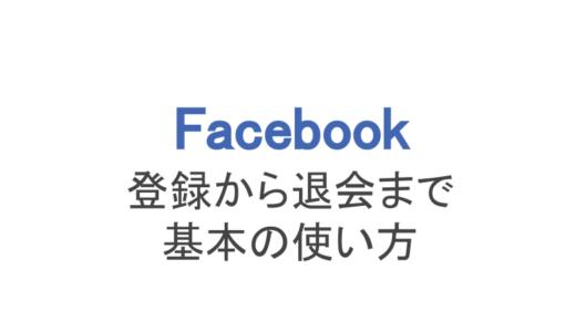 【フェイスブックとは】登録・ログイン・検索・退会など基本の使い方