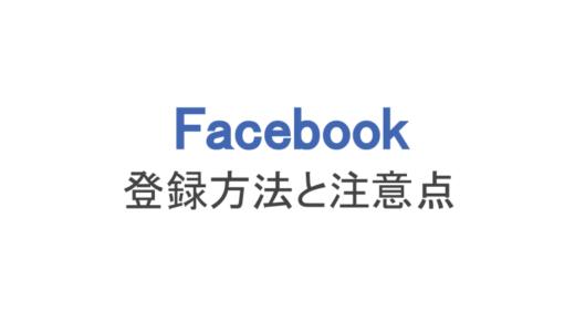 【フェイスブック】登録方法や注意点を解説!名前は実名か偽名かまで