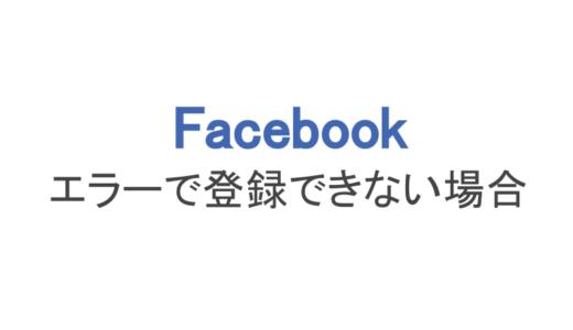 【フェイスブック】「エラーが発生しました」登録できないときの対応