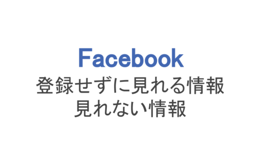 【フェイスブック】登録やログインせずに検索&見る方法