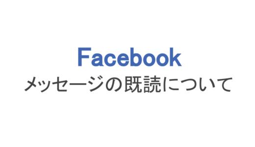【フェイスブック】メッセージは既読がつく!既読時間やブロックまで