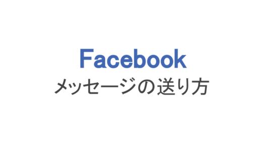 【フェイスブック】メッセージの送り方や見方、友達以外に送れるか