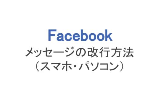 【フェイスブック】メッセージの改行方法(スマホ/パソコン別)