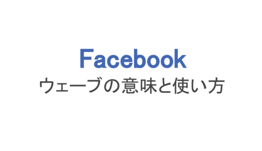 【フェイスブック】メッセンジャーのウェーブの意味と送り方、削除