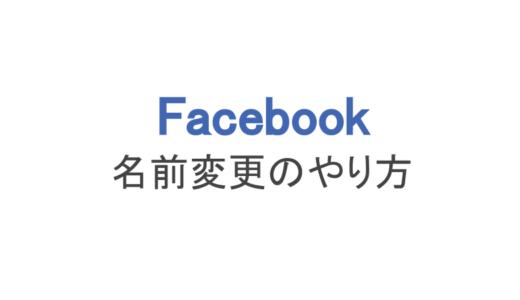 【フェイスブック】スマホから名前変更!ローマ字や60日間の制限まで