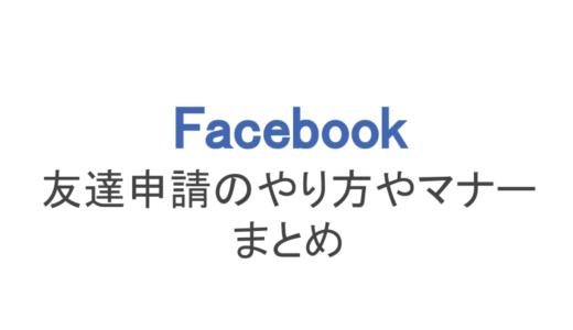 【フェイスブック】友達申請のマナーやメッセージ、通知、削除まとめ