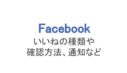 【フェイスブック】いいねのやり方や確認!取り消しや増やす方法まで