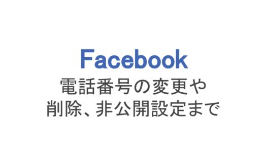 【フェイスブック】電話番号の変更・削除・ログインや非公開設定まで
