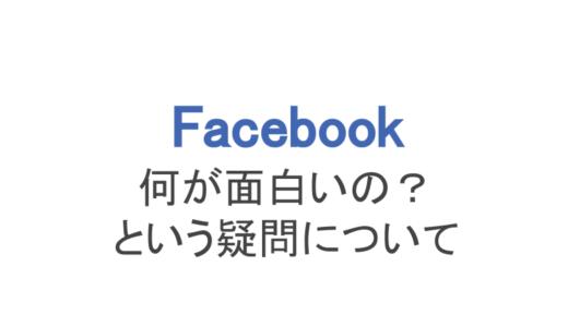 フェイスブックとは?何が面白いのという初心者向け解説