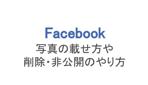 【フェイスブック】写真の載せ方や非公開にする方法!アルバムにも