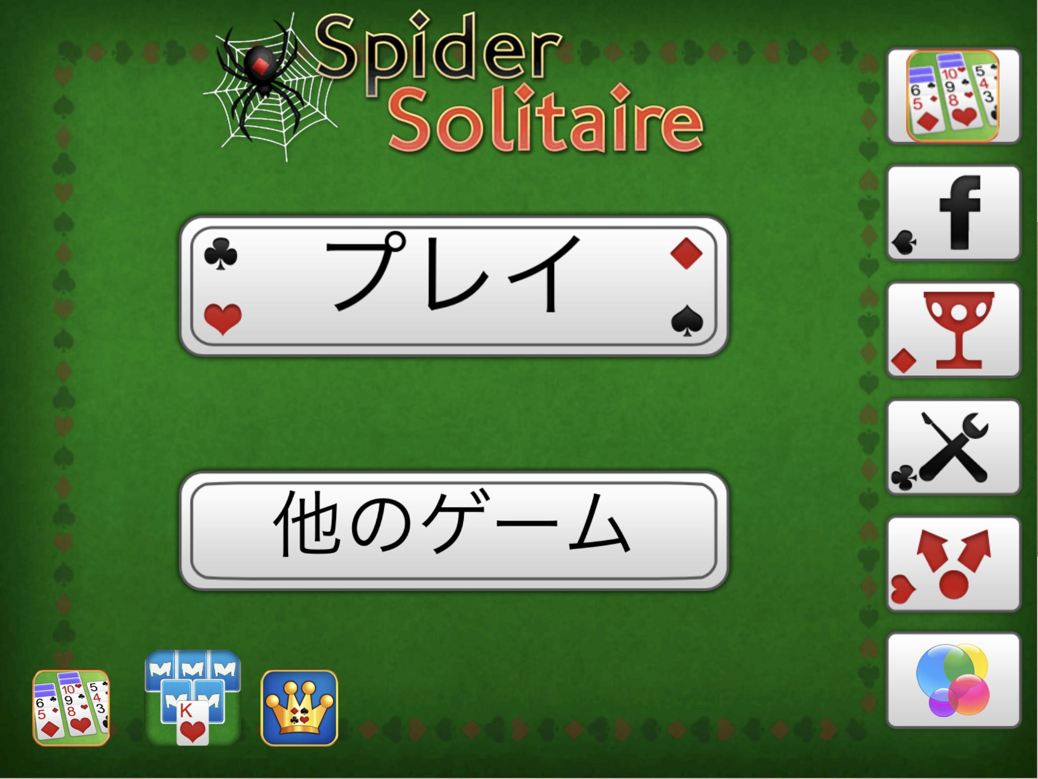 ソリティア スパイダー 無料 ゲーム