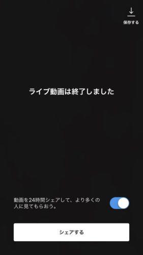 インスタ ライブ アーカイブ 見方