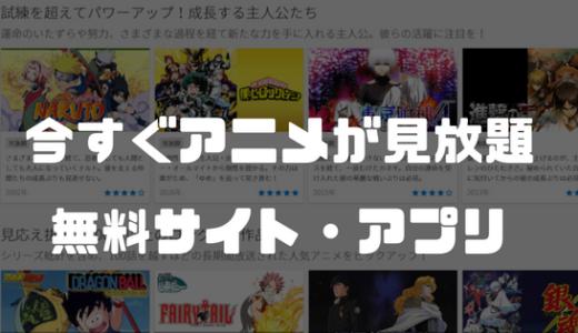 【Anitubeの代わり】「オーバーロードI・II」のアニメが無料で見放題