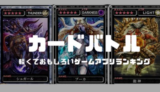 【本格トレーディングカードバトル(TOG)】アプリランキング30選