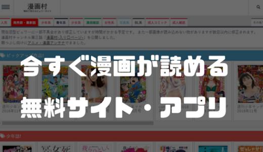 【漫画村の代わり】「進撃の巨人」が全巻無料で読み放題