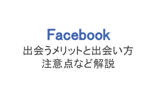 フェイスブックで出会える!出会う方法やアプリ、新機能も