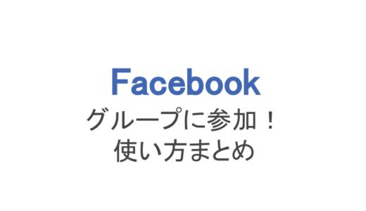 【フェイスブック】グループに参加!検索や招待など使い方を解説