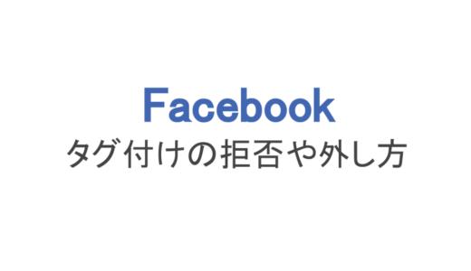 【フェイスブック】タグ付けの拒否や外す方法、公開範囲の変更まで