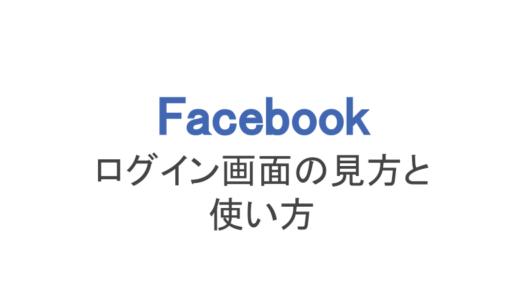 【フェイスブック】ログイン画面の見方とログイン方法!