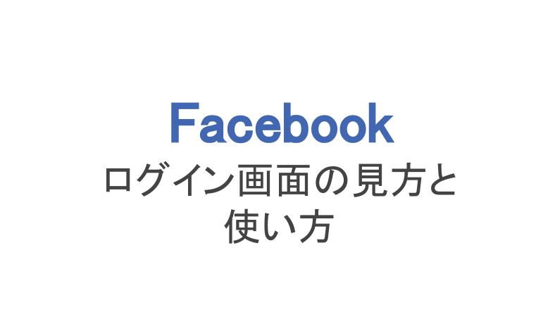 ブック ログイン フェイス Facebookのログイン履歴・ログイン場所の見方や削除・非表示の方法まとめ。他人の不正アクセスも確認