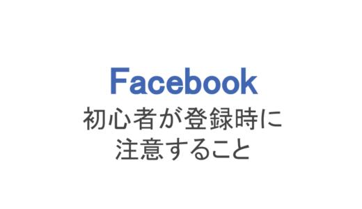【フェイスブック】初心者が登録時に注意すること!始め方や使い方も