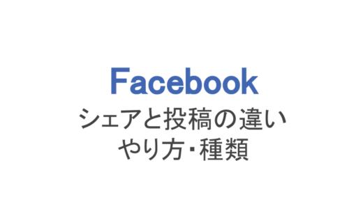 【フェイスブック】シェアと投稿の違い!やり方やシェアの種類も解説