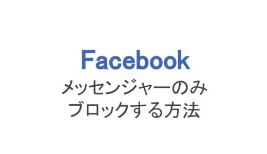 【フェイスブック】メッセージのみブロック可能!どうなるかを解説