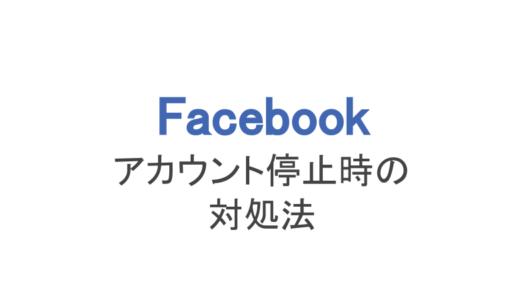 【フェイスブック】アカウント停止はどうなる?顔写真や申し立てまで