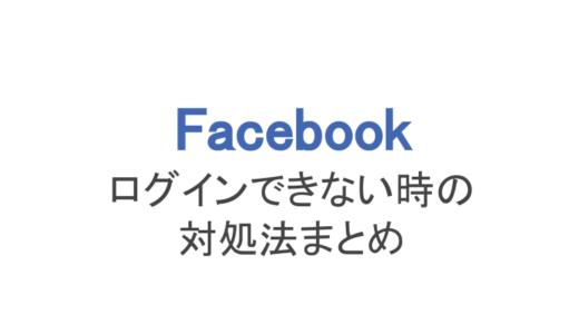 【フェイスブック】「ログインできない!」を解決する方法まとめ