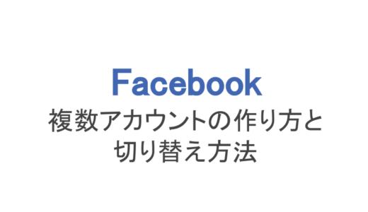 【フェイスブック】複数アカウントの作り方と切り替え方法などを解説