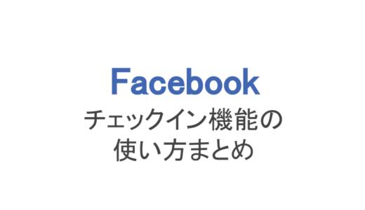 【フェイスブック】チェックイン機能の設定・編集・使い方まとめ