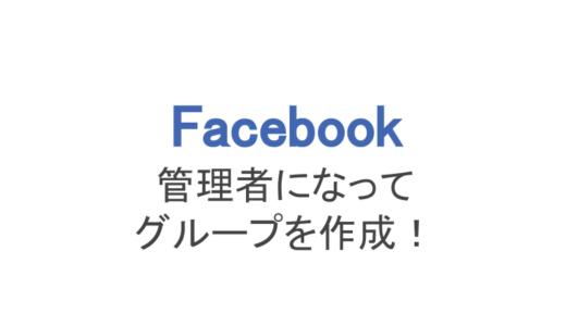 【フェイスブック】管理者になってグループを作成!非公開や削除まで