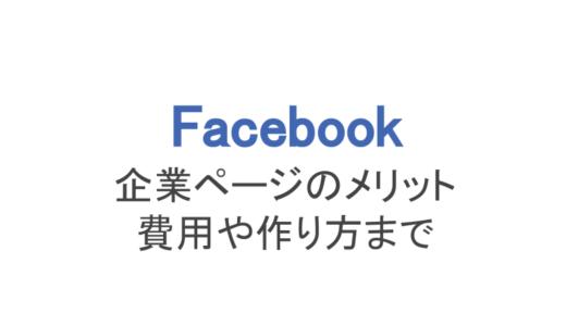 【フェイスブック】企業ページのメリットと費用、作り方など解説