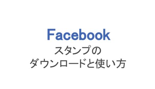 【フェイスブック】スタンプが無料!使い方やダウンロード方法を解説