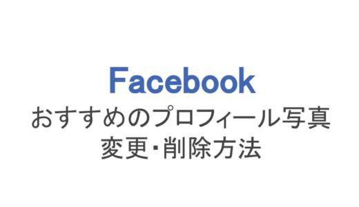 【フェイスブック】プロフィール写真のおすすめと変更・削除する方法