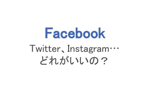 インスタグラムとフェイスブックとツイッターの違い!SNSの特徴比較