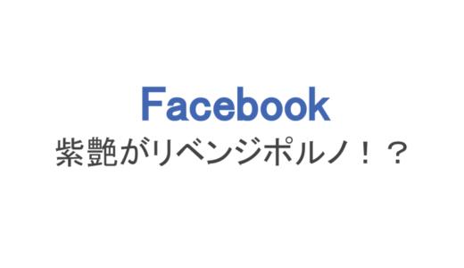 【フェイスブック】紫艶(中江ひろ子)が桂文枝にリベンジポルノ