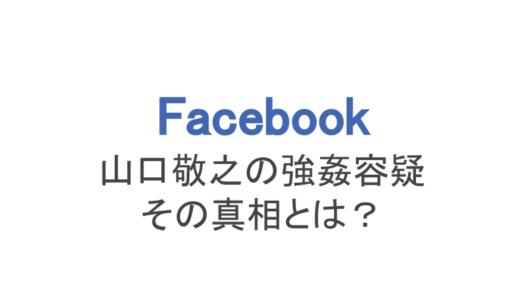 山口敬之が詩織さん強姦事件に関してフェイスブックで反論!真相は…