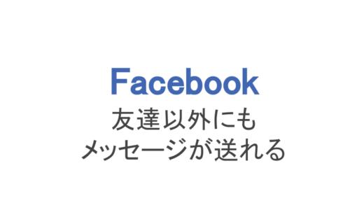 【フェイスブック】メッセージは友達以外にも送れる!送り方と見方