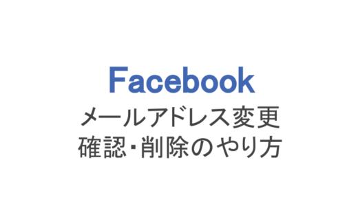 【フェイスブック】メールアドレス変更・確認・削除のやり方を解説