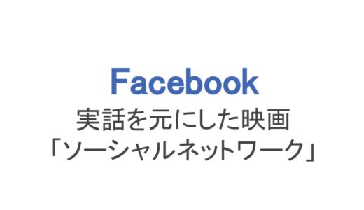 【フェイスブック】映画、ソーシャルネットワークの感想や批判まとめ