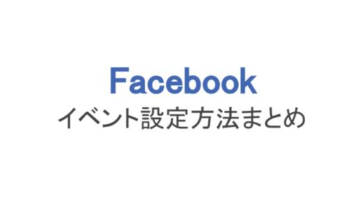 【フェイスブック】イベント設定まとめ(告知・招待・参加・編集)