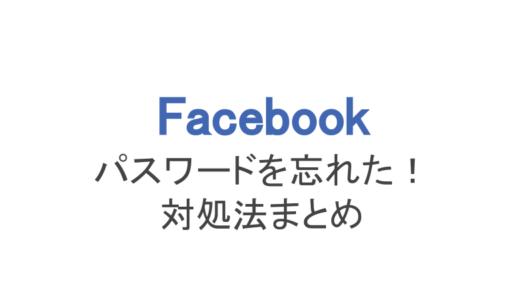 【フェイスブック】パスワードを忘れたときの対処法まとめ(スマホ)