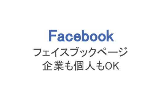 フェイスブックページは企業も個人も作れる!ログイン方法など解説