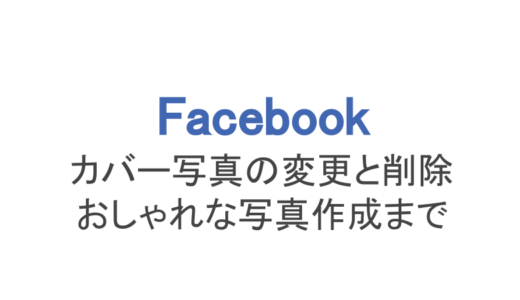 【フェイスブック】カバー写真のサイズと変更方法、無料作成まで